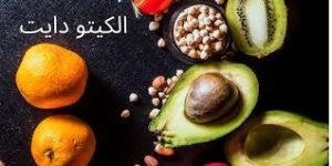 اطعمة نظام الكيتو